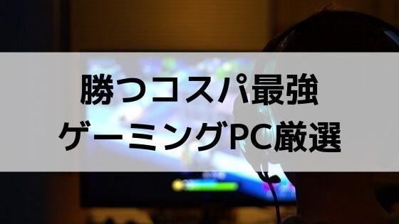 ゲーミング pc おすすめ 2019